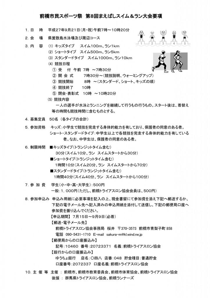 2015年第8回まえばしスイム&ラン大会要項・申込書-001